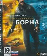 PS3 Конспирация Борна / Robert Ludlum's The Bourne Conspiracy