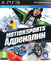 PS3 Спорт Моушн: Адреналин / MotionSports Adrenaline