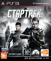 Стартрек / Star Trek (PS3)