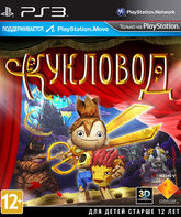 PS3 Кукловод / Puppeteer