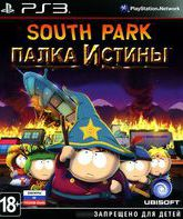Южный парк: Палка Истины / South Park: The Stick of Truth (PS3)