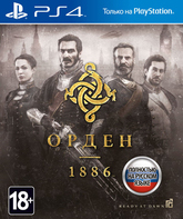 PS4 Орден: 1886 / The Order: 1886