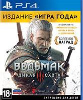 "PS4 Ведьмак 3: Дикая Охота (Издание ""Игра года"") / The Witcher 3: Wild Hunt. Game of the Year Edition"
